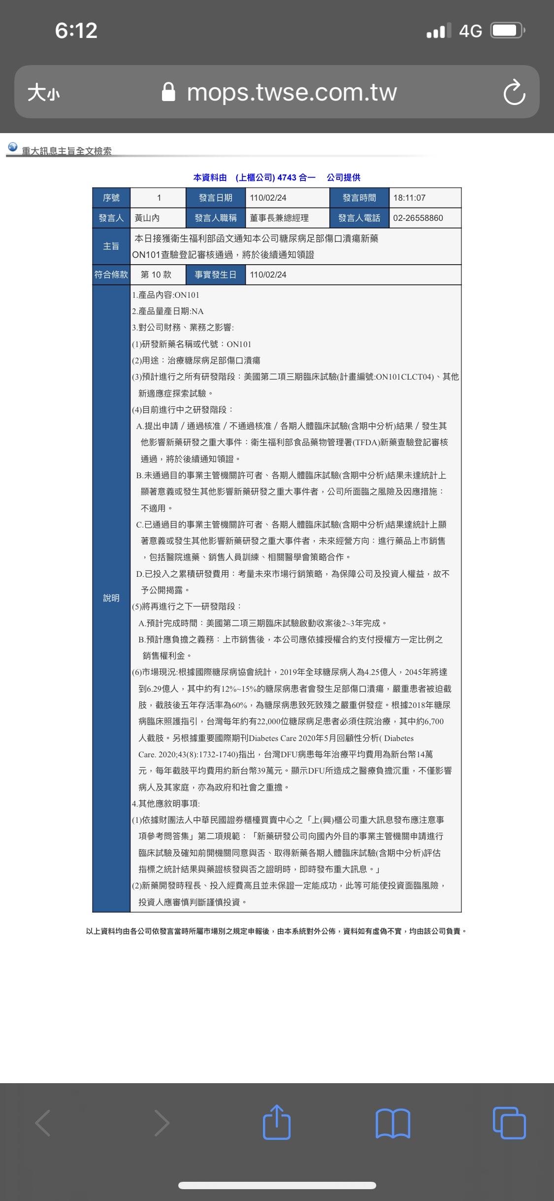 [新聞] 合一 ON101查驗登記審核通過