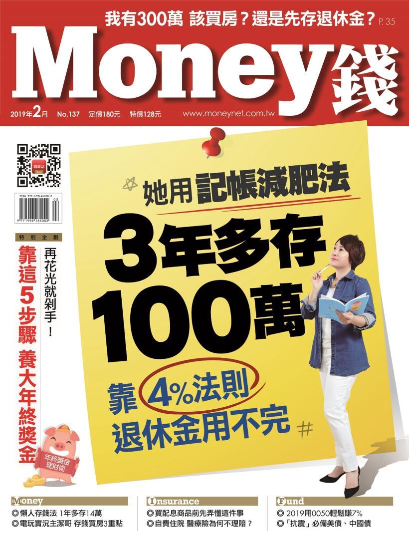 money錢137期雜誌