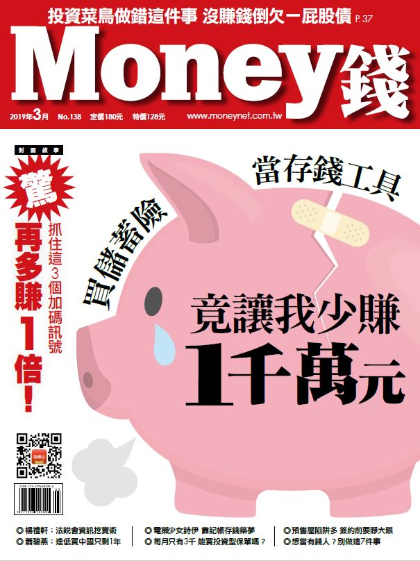 money錢雜誌138期