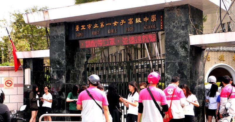 台灣 教育