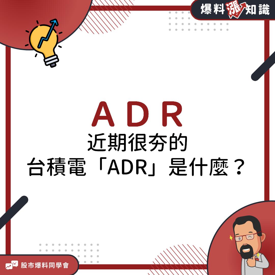近期很夯的台積電「ADR」影響力極大!ADR與一般股票差別是甚麼?為何大家一窩蜂搶著買呢?