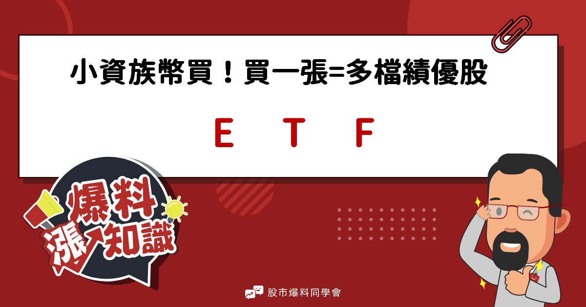 如何挑選「ETF」這 5 大指標讓小資族輕輕鬆鬆賺到一桶金!